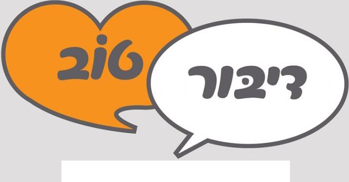לוגו של תוכנית דיבור טוב