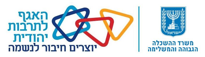 לוגו של מחלקת תרבות יהודית