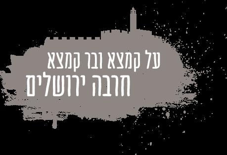 לוגו קמצא ובר קמצא