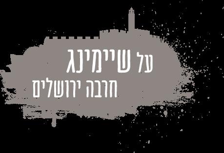 לוגו פעילות שיימינג