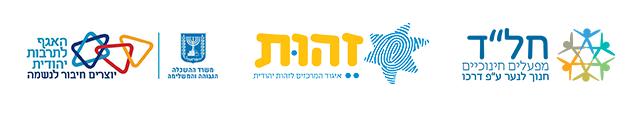 לוגו של עמותת זהות