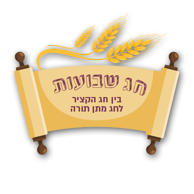 לוגו-שבועות