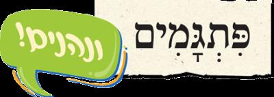 logo_pitgamim1